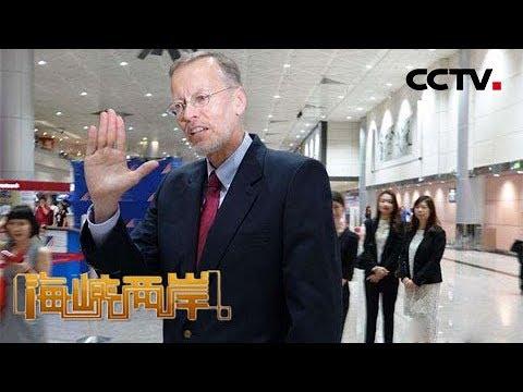 《海峡两岸》台美共开记者会 挺蔡英文?20190320 | CCTV中文国际