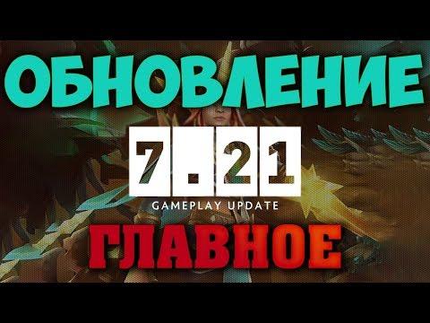 видео: Дота 2 обновление патч 7.21 Главные изменения