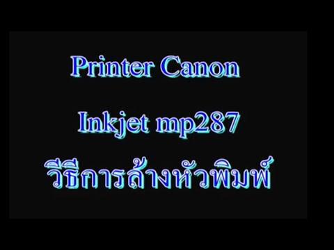 ล้างหัวพิมพ์ mp287