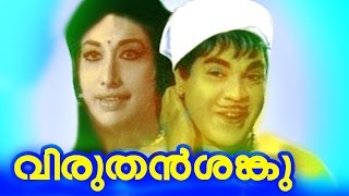 Viruthan Shanku Malayalam Full Movie | Malayalam Comedy Film | Adoor Bhasi, Ambika | Full HD 2016