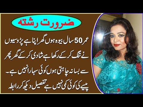 Govt Teacher Rishta