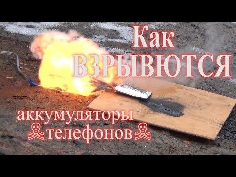 Как взрываются аккумуляторы телефона видео