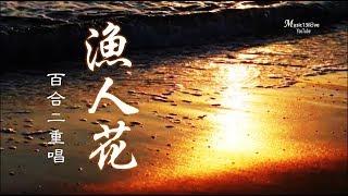 🌏《漁人花》百合二重唱 • 多少歲月已流走 ...  ♥ ♪♫*• thumbnail