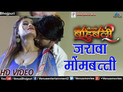 जरावा माेंमबत्ती | Jaraav Mombatti | Betwa Bahubali 2 | Latest Bhojpuri Romantic Song 2017