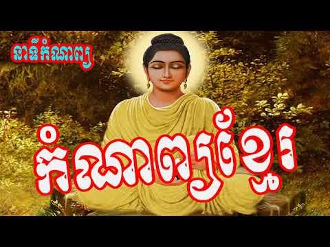 កំណាព្យខ្មែរ, Kom Nab Krom Ngoy, KHMER Poem The best Colllection, Khmer comnap collectin