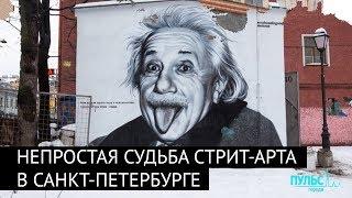 Непростая судьба стрит-арта в Санкт-Петербурге