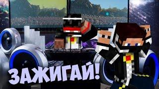 Minecraft - Лучший Ди-Джей Кубического мира! [Спойлер - нет]