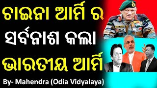 China News || Xi Jinping || Narendra Modi || Odia News || Odisha News ||