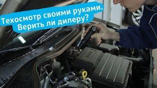 видео Техническое обслуживание Volkswagen