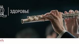 10 удивительных эффектов классической музыки [Reader's Digest]