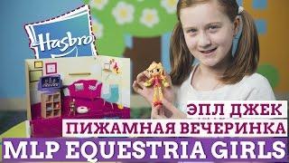 Equestria Girls Пижамная вечеринка Эппл Джек