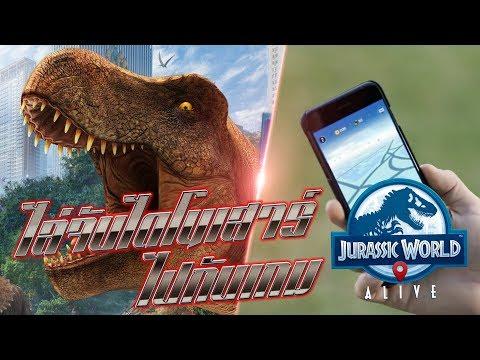 ออกไปไล่จับไดโนเสาร์กับเกม Jurassic World Alive    Droidsans - วันที่ 09 Mar 2018