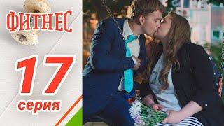 Сериал Фитнес. 1 сезон 17 серия