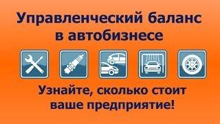 видео 1С:Автобизнес: Автосалоны, Автосервисы, Автозапчасти