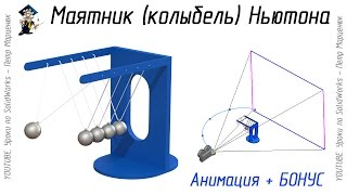 Маятник (колыбель) Ньютона. Анимация в SolidWorks