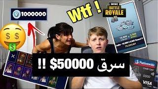 ردة فعلي على شخص يسرق من أمه مبلغ مجنون بسبب فورت نايت !! | fortnite