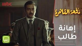 كيف رد الطالب الكفيف على إهانة أستاذه؟.. دفعة القاهرة