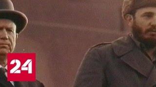 Как Москва встречала Фиделя в 1963