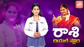 Actress Raasi Real Life Story ( Biography ) | Family | Education | Unknown Facts Raasi | YOYO TV