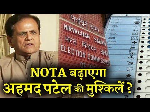 राज्यसभा चुनाव में NOTA के इस्तेमाल से क्यों भड़की है कांग्रेस ?  INDIA NEWS VIRAL