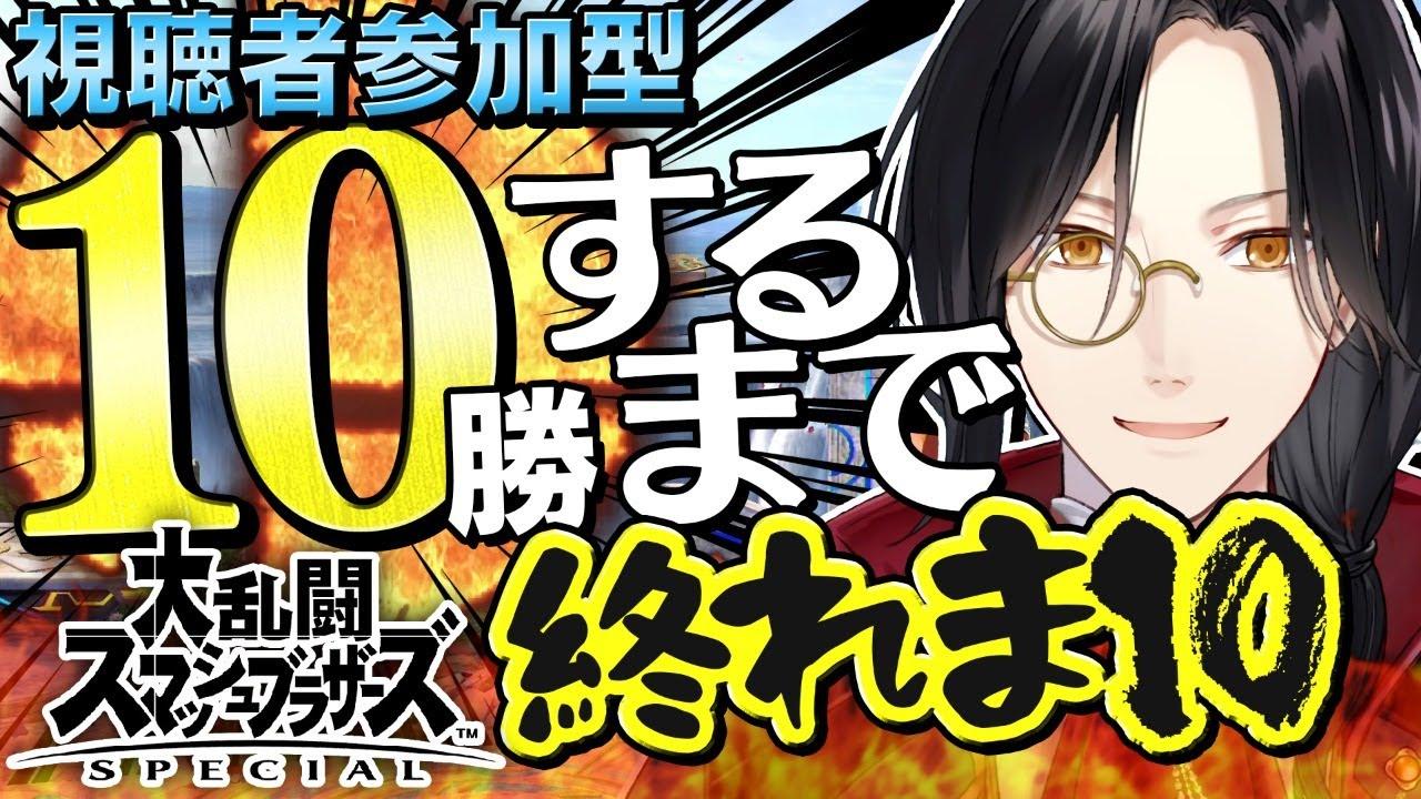 【スマブラSP】視聴者参加で10勝耐久!!!【シェリン/にじさんじ】