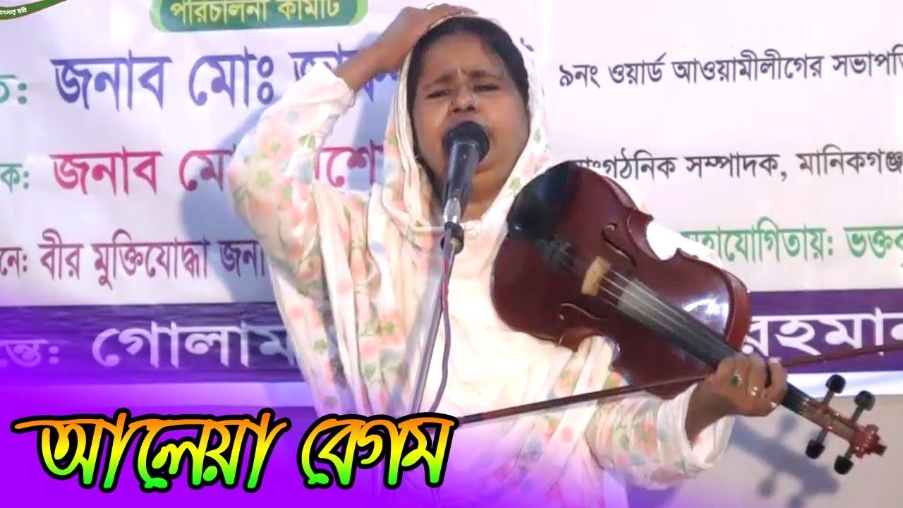 আলেয়া বেগম এর নতুন গান দিওয়ান দিওয়ান,  Ami Diwana Diwana, New baul folk song by Aleya begum alo