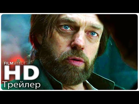 ХРОНИКИ ХИЩНЫХ ГОРОДОВ Трейлер 2 (Русский) 2018