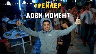 Фильм Лови момент — Трейлер (2019)