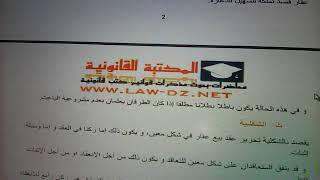 عقد بيع عقار وشروط انتقال ملكيته في القانون المدني الجزائري