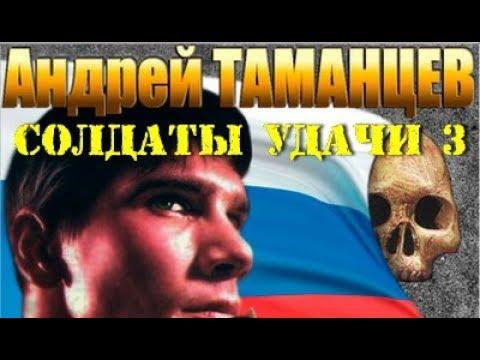 "аудиокнига слушать Андрей Таманцев ""Их было семеро…"" онлайн"