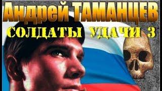 Андрей Таманцев. Солдаты удачи 3. Успеть чтобы выжить 1