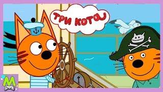 Три Кота в Пошуках Скарбу.Морське Пригода Котиків.Рибалка і Селфи з Китом.Гра як мультик
