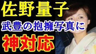 佐野量子 夫・武豊の抱擁写真取材に神対応 PREMIUM CHANNL おすすめ動画...