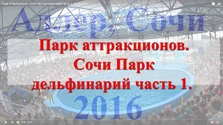 Парк аттракционов. Сочи Парк  дельфинарий часть 1. 17 06 2016(Парк аттракционов. Сочи Парк дельфинарий часть 1. 17 06 2016 Рекомендую