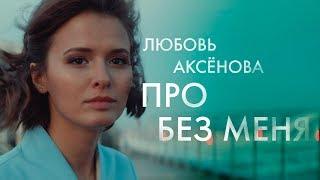 """Любовь Аксёнова про """"Без меня"""""""
