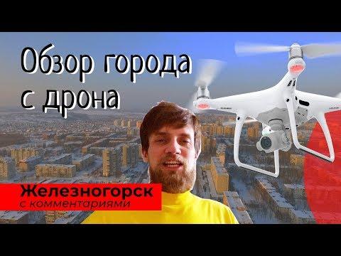 Железногорск Курской области - Аэропрогулка над городом, обзор