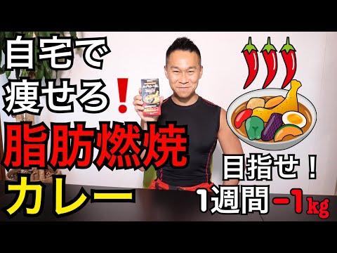 脂肪燃焼カレーの作り方【超低糖質】・脂肪燃焼スープ