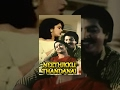 Neethikku Thandanai | Super Hit Tamil Movie | Radhika, Nizhalgi |  HD Movie