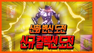 [똘끼]리니지M 레전드 킹아더 또 한번의 신화변신도전