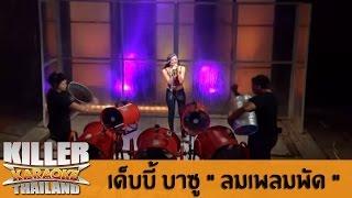 "Killer Karaoke Thailand - เด็บบี้ บาซู ""ลมเพลมพัด"" 11-11-13"