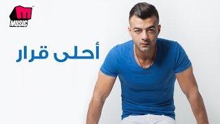 هيثم شاكر - أحلى قرار | Haytham Shaker - Ahla Qarar