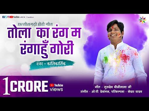 TOLA KA RANG MA RANGAHUN [CG होरी गीत] Singer - Kantikartik Yadav || KOK Creation Rajnandgaon