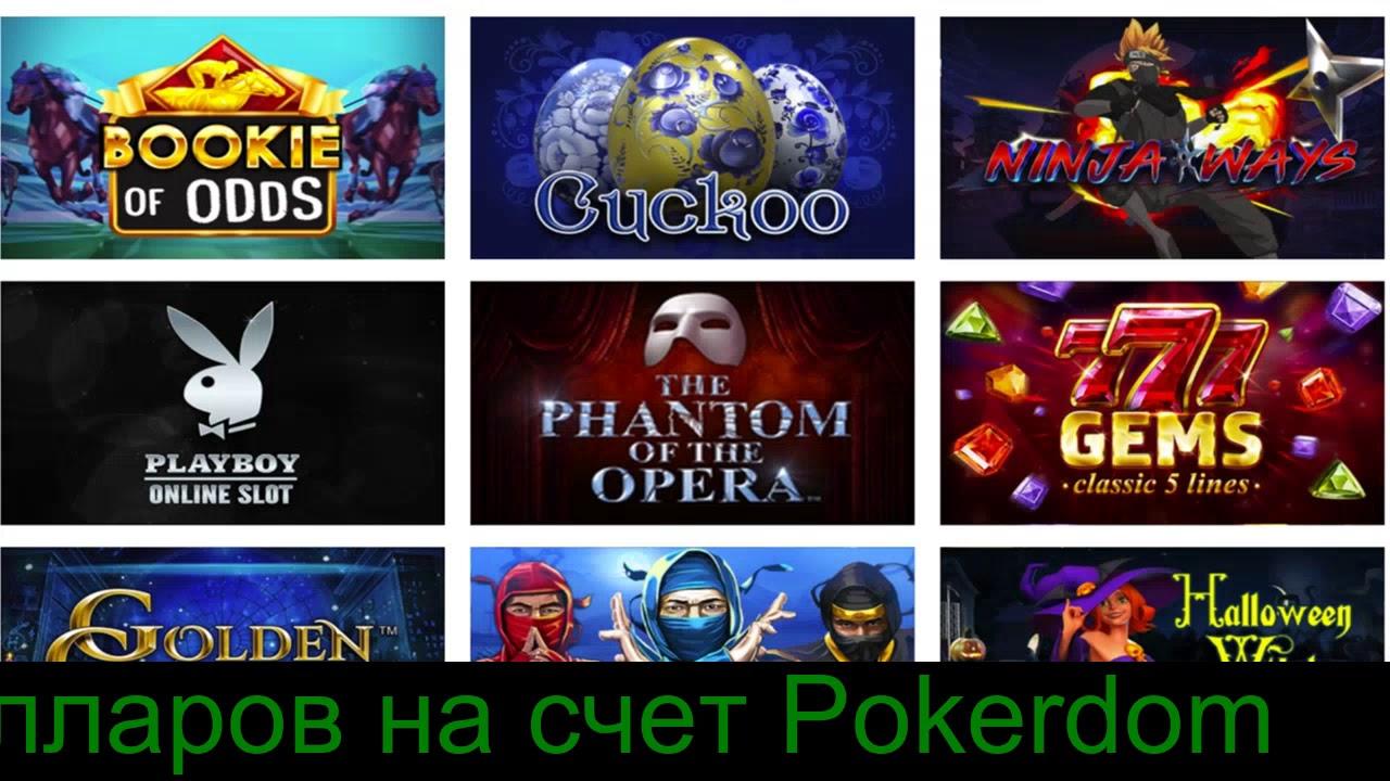 официальный сайт покердом отзывы 2019