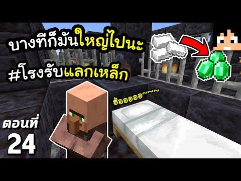 มายคราฟ 1.17: นี้มันไม่ใหญ่เกินไปใช่ไหม? (โรงรับแลกเหล็ก) #24 | Minecraft เอาชีวิตรอดมายคราฟ