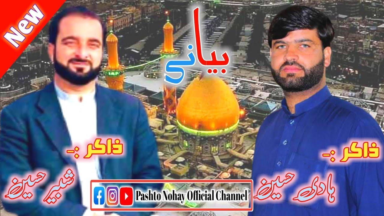 Download Zakir Hadi Hussain & Zakir Shahbeer Hussain New Pashto Noha Rubai  Pashto Nohay Official  New Nohay