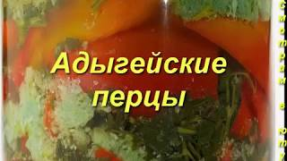 Адыгейские перцы. Вегетарианская закуска. Блюда к праздникам.
