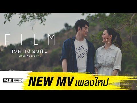ฟิล์ม รัฐภูมิ Film Rattapoom | รวมเพลง MV