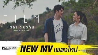 เวลาเดียวกัน (When We Are One) : ฟิล์ม รัฐภูมิ Film | Official MV