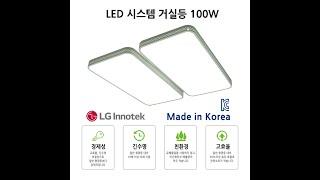 [지앤지티 조명] LED 시스템 거실등 100W