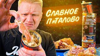 Вкусная еда в БАНКАХ?! Не может быть! Славное Питалово!